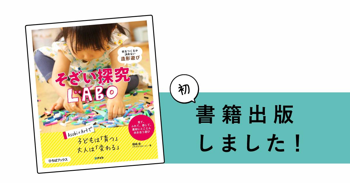 書籍「そざい探究LABO」出版!