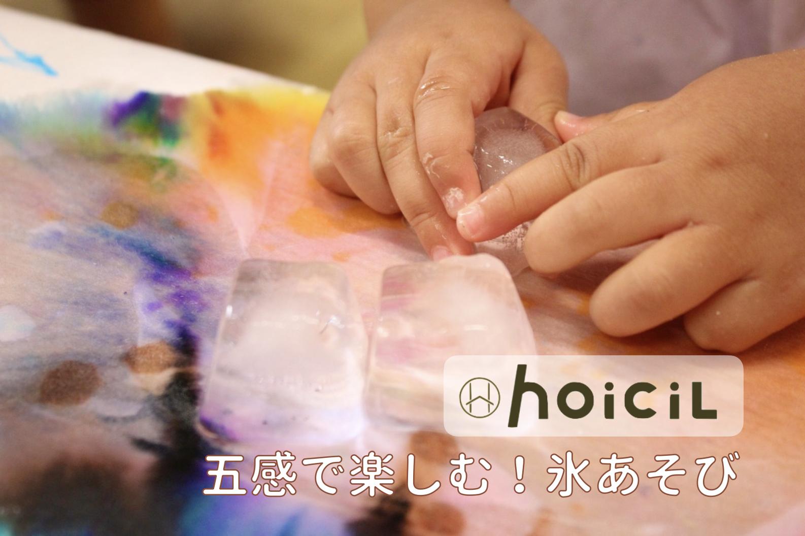 『ホイシル』で「氷あそび」記事 公開中!
